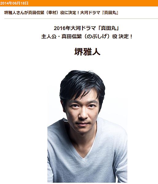 SM-NHK-20140618-News-大河劇-a