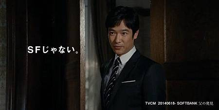 SM-TVCM 白戸家-父の発見-1