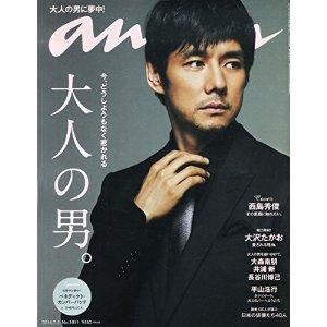 2014-0702-anan-cover.jpg