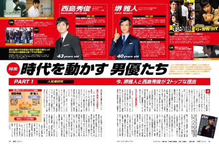 SM-maga-2014-09-Entertainment日經