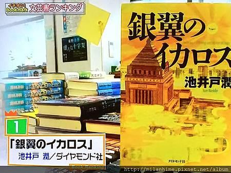20140823-Book Ranking-2