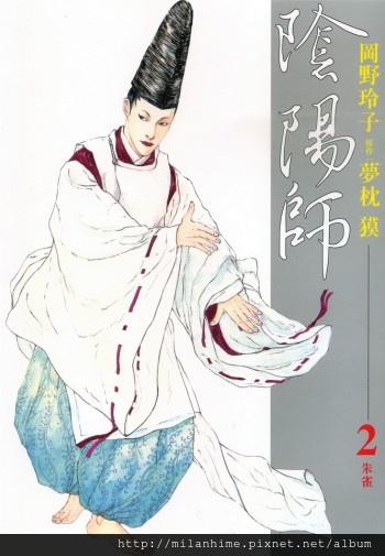 陰陽師2-cover.JPG