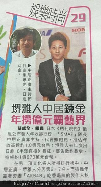 SM-2014-1001-news.JPG