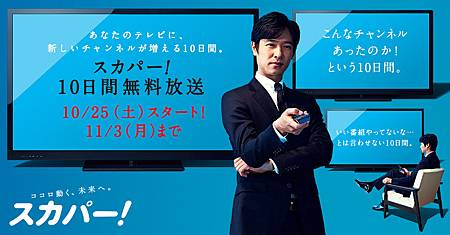 SM-201410- スカパー十天無料活動代言