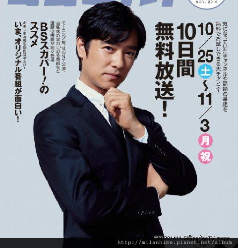 SM-201411-スカパーMagazine ヨムミル-2a.jpg