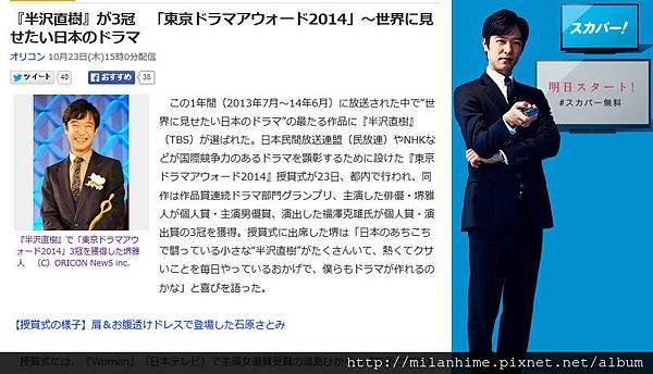 SM-20141023-半沢直樹3冠-東京ドラマアウォード2014-news-5.jpg