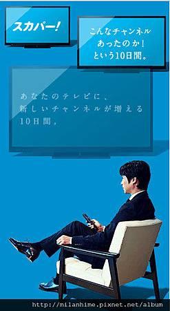 SM-20141025-SkyTV-2