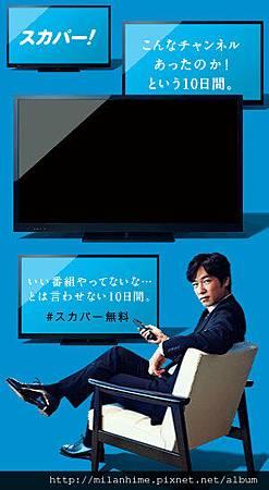 SM-20141025-SkyTV-3