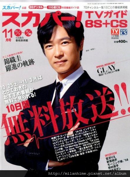 SM-maga-201411-SkyperfecTVguide-cover.jpg