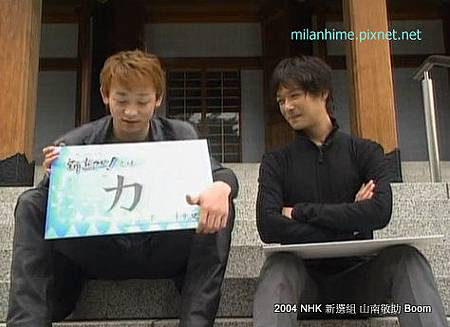 SM-2004-山本耕史-伝通院対談-2bm.jpg