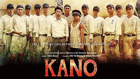2015觀劇-Kano