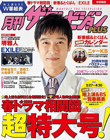 月刊テレビジョンplus-2015-Vol10-1