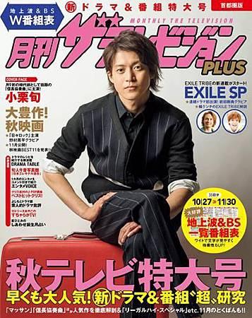 月刊テレビジョン