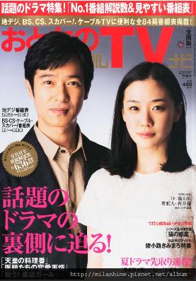 おとなのデジタルTVナビ201507-L.png