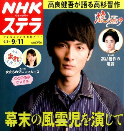 NHKステラ-20150905-高良健吾-高杉晉作.png