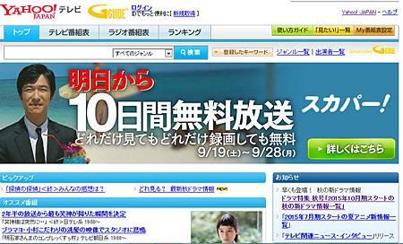 Yahoo!テレビ.Gガイド [テレビ番組表] - Mozilla Firefox 2015918 下午 075315.jpg