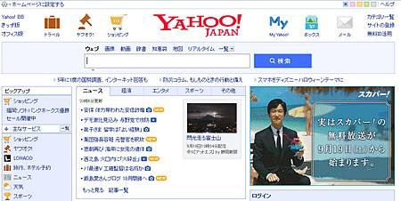 Yahoo! JAPAN - Mozilla Firefox 2015918 下午 102515.jpg