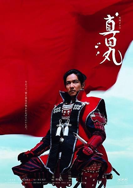NHK-2016真田丸海報-L