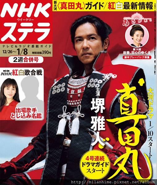 真田丸-20151218-1L.PNG