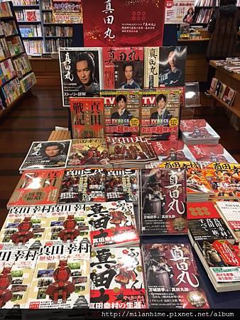 2016-0101-真田丸books.JPG