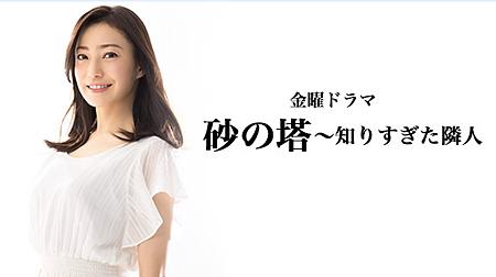2016-10-TBSDrama-miho