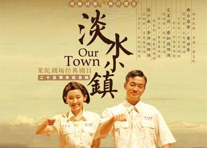 淡水小鎮-poster