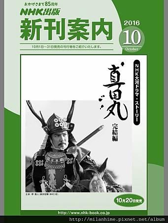 Sanadamaru-book-完結篇.jpg