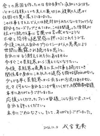 20161209-成宮寬貴