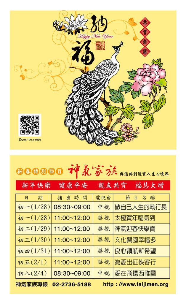 2017神氣新春節目卡L