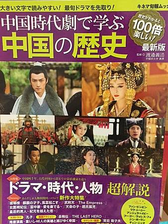 Book-ChinaHistory-Drama