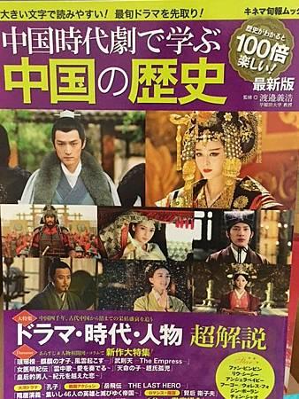 Book-ChinaHistory-Drama