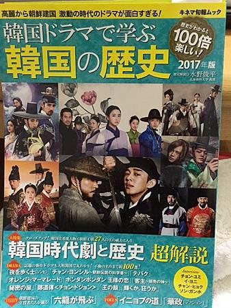 Book-KoreaHistory-Drama