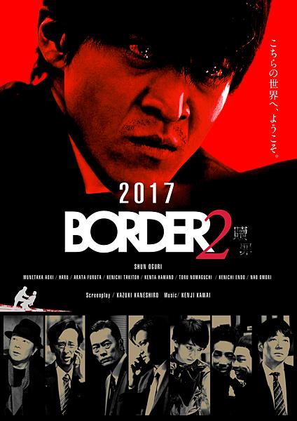 border2-2017-main