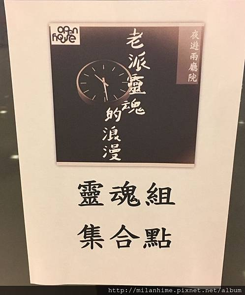 20180626-夜遊兩廳院1.jpg