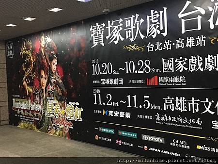 寶塚歌劇團台灣公演-1