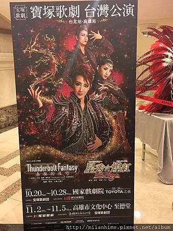 寶塚歌劇團台灣公演-3