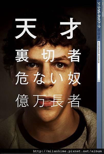 社群網戰TheSocial Network-201105-jp.jpg