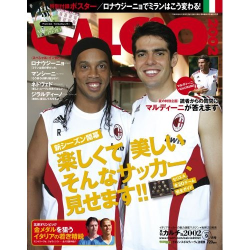 Calcio-200809-kaka-dinho-cover