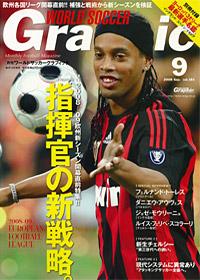 WSG-200809-Dinho-cover