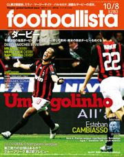 footballista-20081008-derby.jpg