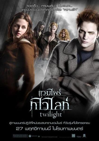暮光之城-Twilight-2008