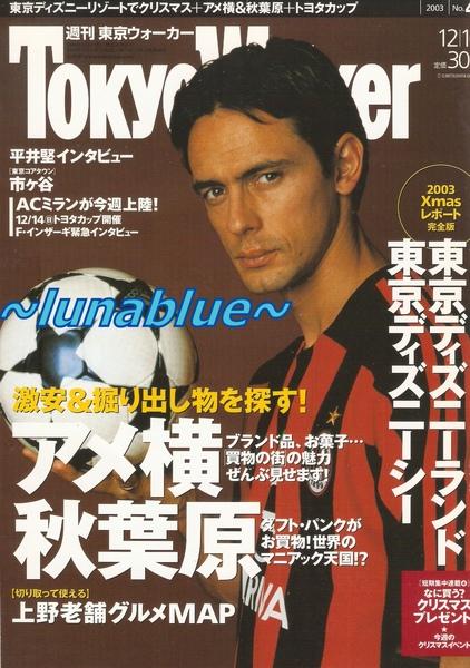 PippoCover-200312-TokyoWalker