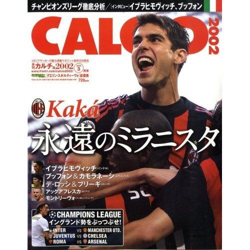 Calcio-200903-kaka-cover-L.jpg