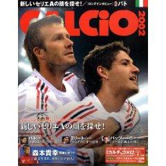 Calcio200904-Beckham-Pato