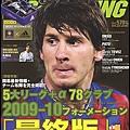 maga-wsd20090903-Messi.jpg
