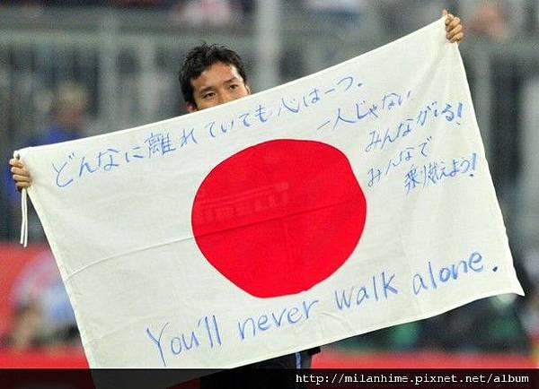 SupportToJapan-20110315CL-YutoNagatomo.jpg