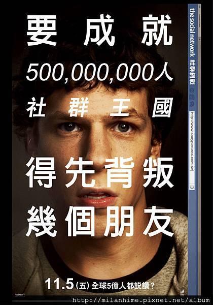 社群網戰TheSocial Network-201105-cn.jpg