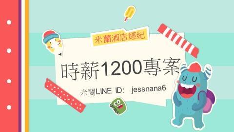 酒店時薪1200-米蘭PTT001.jpg