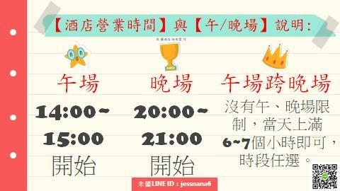 酒店營業時間-米蘭PTT010.jpg