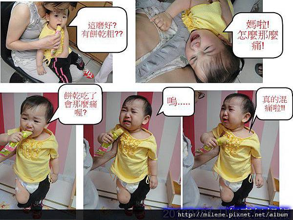 KUSO_20120421001 打預防針